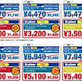 Tokyo_Subway_Ticket_Keisei.png