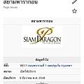 Pig_Siam_6.jpg