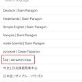 Pig_Siam_5.jpg