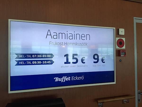 20160603_Helsinki_iPhone_072.jpg