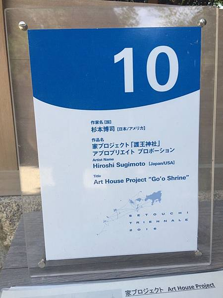 20160902_Naoshima_171.jpg