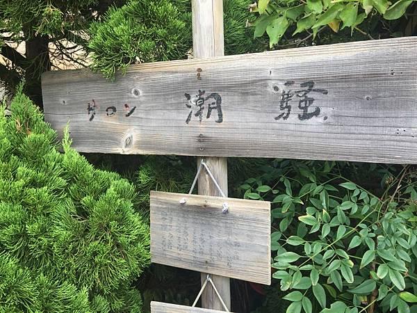 20160903_Megijima_Ogijima_347.jpg