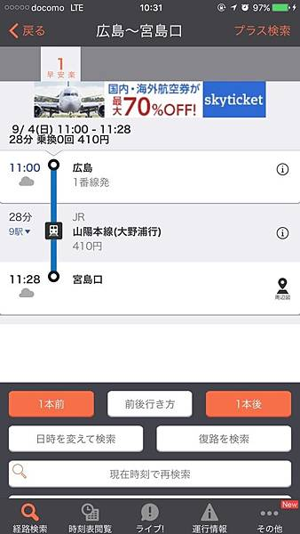 20160904_Hiroshima_036.jpg