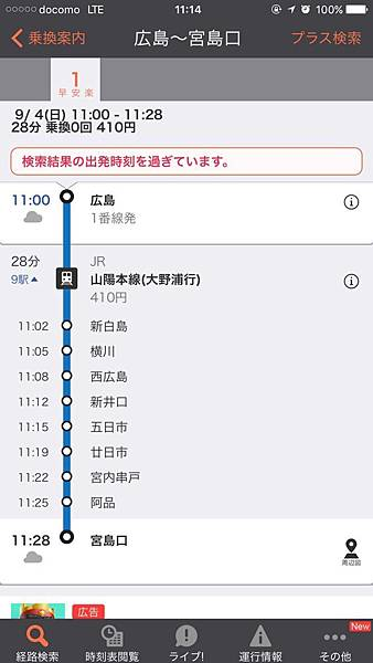 20160904_Hiroshima_043.jpg