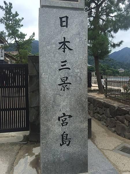 20160904_Hiroshima_120.jpg