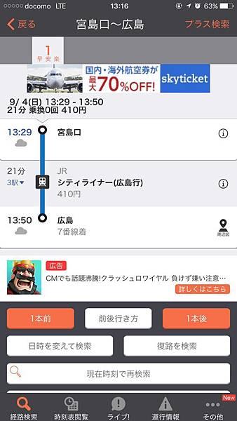 20160904_Hiroshima_271.jpg