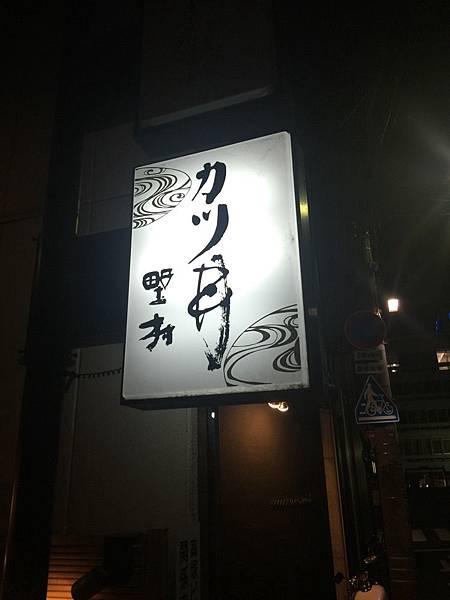 20160904_Hiroshima_504.jpg