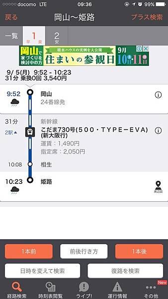 20160905_Himeji_Kobe_011.jpg
