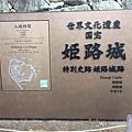 20160905_Himeji_Kobe_059.jpg