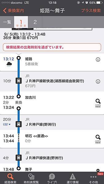 20160905_Himeji_Kobe_273.jpg