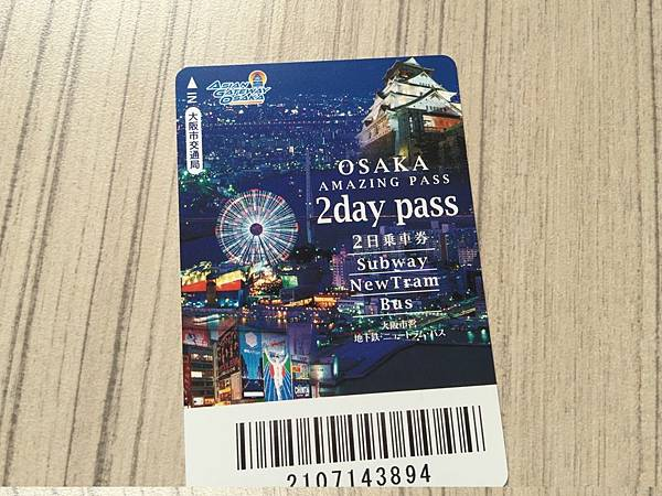 20160906_Osaka_020.jpg