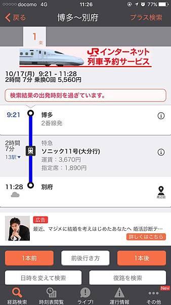 20161017_Beppu_Yufuin_061.jpg