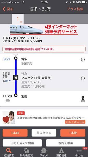 20161017_Beppu_Yufuin_063.jpg