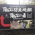 20161017_Beppu_Yufuin_093.jpg