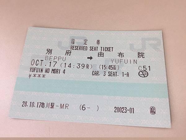 20161017_Beppu_Yufuin_199.jpg