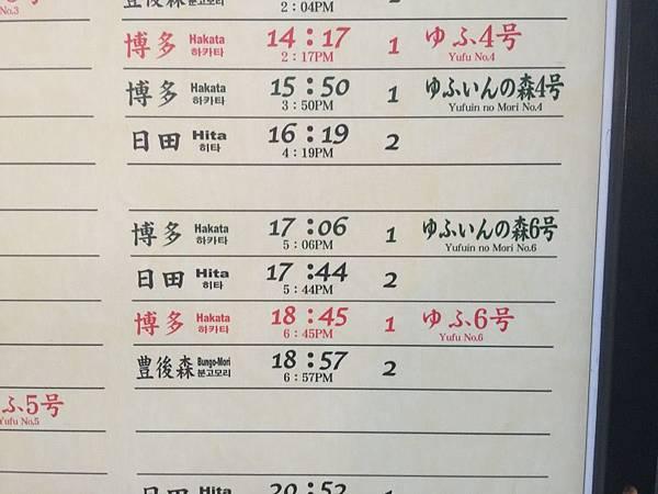 20161017_Beppu_Yufuin_311.jpg