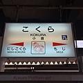 20161018_Kokura_Shimonoseki_066.jpg