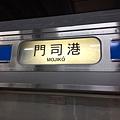 20161018_Kokura_Shimonoseki_070.jpg