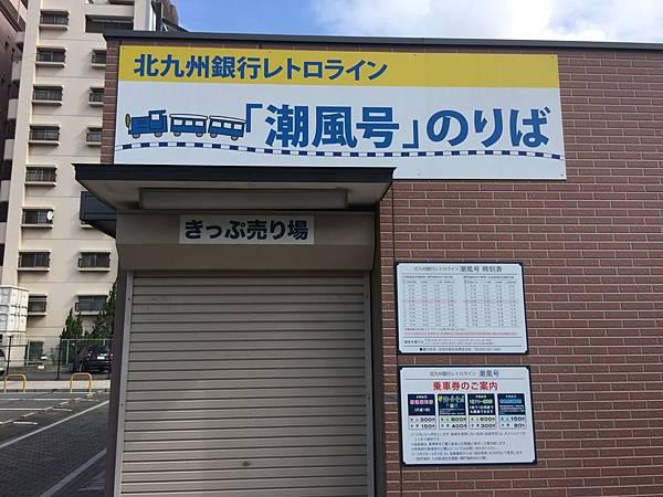20161018_Kokura_Shimonoseki_077.jpg