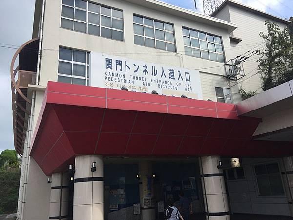 20161018_Kokura_Shimonoseki_089.jpg