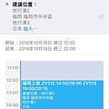 20161019_Fukuoka_airport_058.jpg
