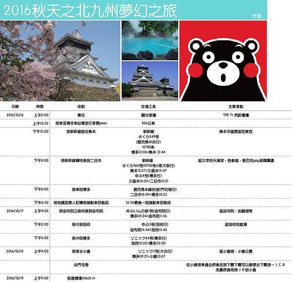 20161016_Kita_Kyushu_278.jpg