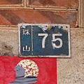 Kinmen_20110502036.jpg