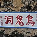 Xiaoliuqiu_20100924_075.jpg