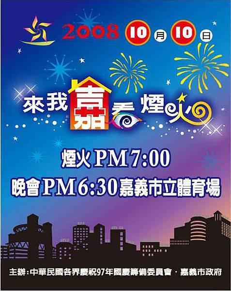 Chiayi_Fireworks_Poster.jpg
