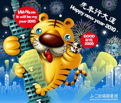 tiger_card.jpg