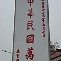 Kinmen_20110502078.jpg