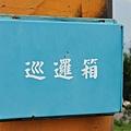 Xiaoliuqiu_20100924_047.jpg