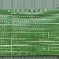 Kinmen_20110501069.jpg