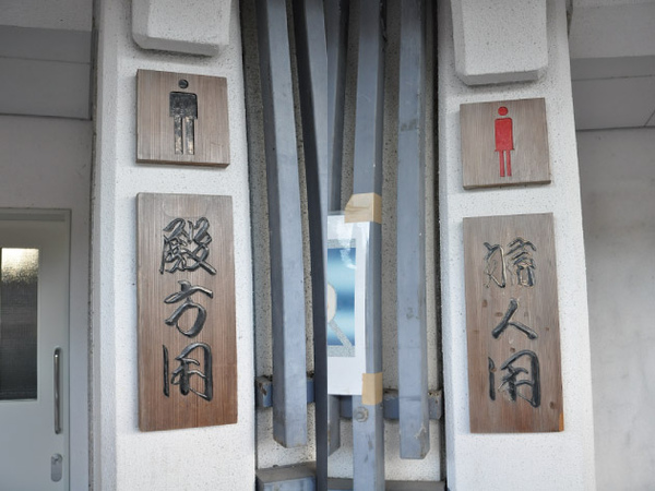 Kyoto_Toilet.jpg