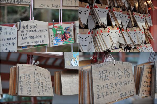 Kyoto_Wish_Board_02.jpg