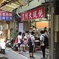 20130923溫州大餛飩.jpg