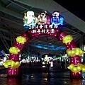 2014台北燈會花博圓山公園 (2).JPG