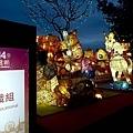 2014台北燈會花博圓山公園 (8).JPG