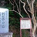02神倉神社UNESCO.jpg