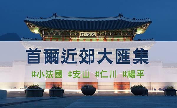 gwanghwamun-636113_960_720.jpg