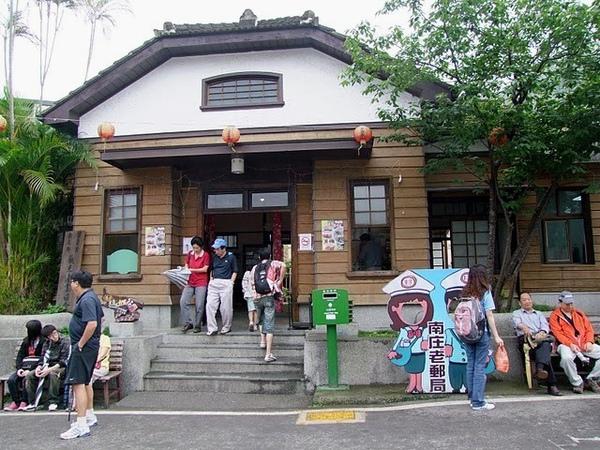 南庄郵局01