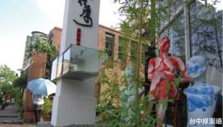 台中美術園道02