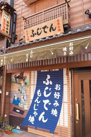 日本東京˙傳法院通商店街03