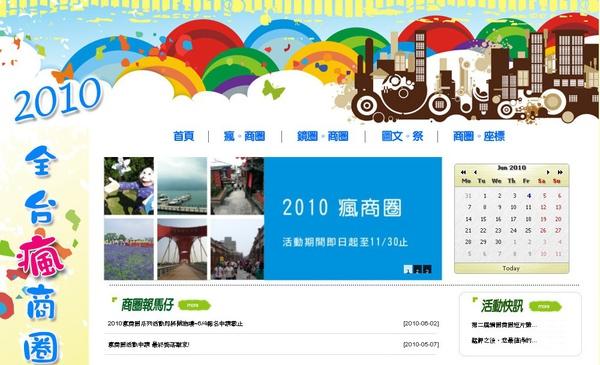 2010全台瘋商圈 活動官網