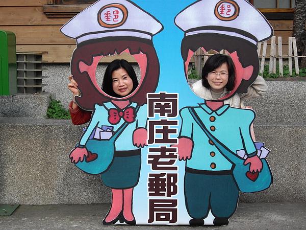 南庄郵局02