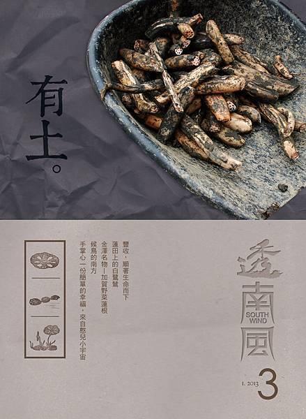 透南風NO3-封面-1