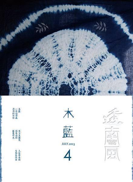 透南風NO4-封面.jpg