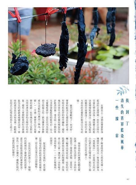 透南風NO4-內頁1