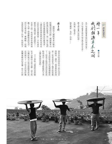 透南風NO4-內頁6