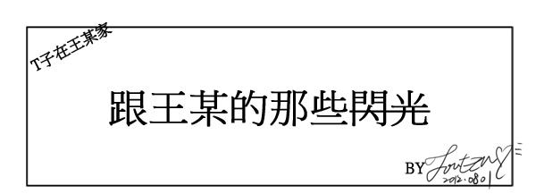 2012_0801_01